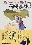 高く孤独な道を行け (創元推理文庫)