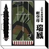 大日本帝国海軍 軽空母 「瑞鳳」飛行甲板(iPhone6)(iPhone6/6Sケース) (迷彩・ミリタリーケース専門店)