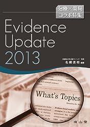 Evidence Update 2013 治療×薬局コラボ特集