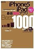 iPhone5+iPad 最新無料アプリ Best1000 (超トリセツ)