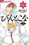 ぴんとこな 15 (Cheeseフラワーコミックス)