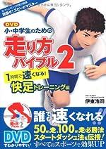 DVD 小・中学生ための走り方バイブル2 1時間で速くなる! 快足トレーニング編