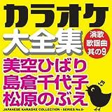 演歌みち (オリジナル歌手:松原のぶえ)