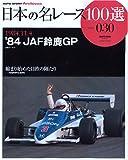 日本の名レース100選 VOL.30