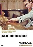 007/ゴールドフィンガー(TV放送吹替初収録特別版) [DVD]