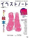 イラストノートNo.24 (付録付き) (Seibundo mook)