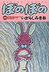 ぼのぼの 40 (バンブーコミックス)