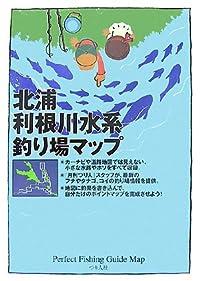 北浦・利根川水系釣り場マップ