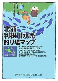 北浦・利根川水系釣り場マップ (Perfect fishing guide map)