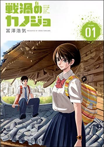 戦渦のカノジョ(1) (ヤンマガKCスペシャル)