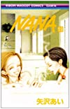 NANA 19 (りぼんマスコットコミックス クッキー)