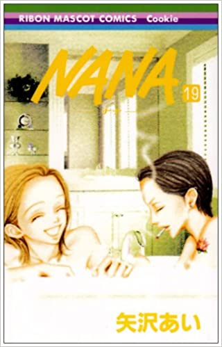 友情と恋と音楽と『NANA』の主要キャラと名言