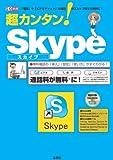 超カンタン!Skype—「電話」や「ビデオチャット」の通話がスカイプ同士で無料に! (I/O別冊)