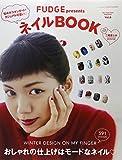 ネイルBOOK Vol.6 短めがスタンダード (FUDGE presents)