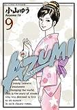 AZUMI-あずみ- 9 (ビッグ コミックス)