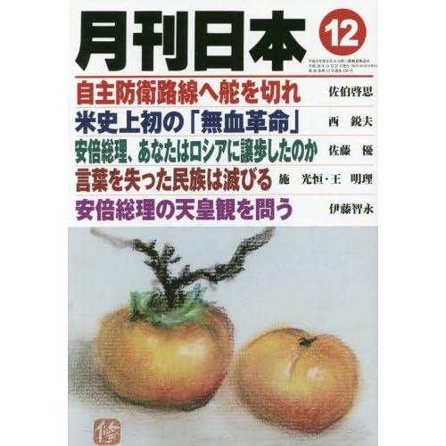 月刊日本 2016年 12 月号 [雑誌]