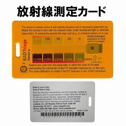 放射線測定カード 「RAD TRIAGE FIT」 米国製放射線計測器 ガイガーカウンターカード式線量計