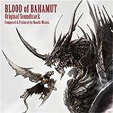 ブラッド・オブ・バハムート オリジナル・サウンドトラック