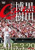 """黒田博樹 公式戦復帰マウンド記念完全収録DVD  """"男気伝説"""