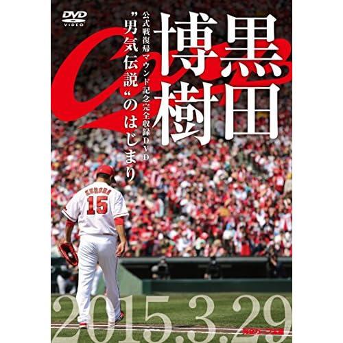 """黒田博樹 公式戦復帰マウンド記念完全収録DVD """"男気伝説をAmazonでチェック!"""