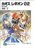 カオス レギオン02 魔天行進篇 (富士見ファンタジア文庫)