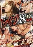レイプ8時間 [DVD]