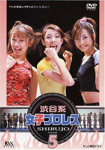渋谷系女子プロレス(5) [DVD]