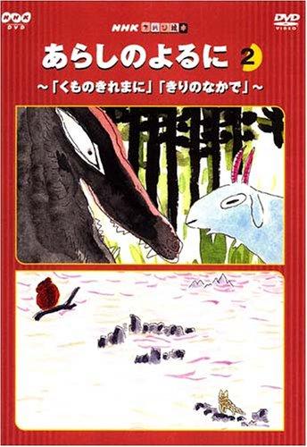 NHKてれび絵本 あらしのよるに(2) [DVD]