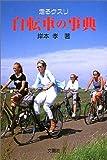 走るクスリ 自転車の事典