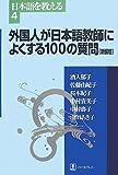 外国人が日本語教師によくする100の質問