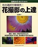 花撮影の上達—光の選択が最優先! (Gakken camera mook)