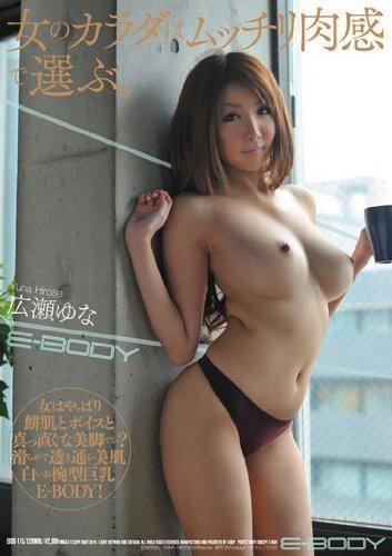 【アウトレット】女のカラダはムッチリ肉感で選ぶ。 広瀬ゆな E-BODY [DVD]