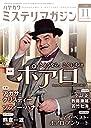 ミステリマガジン 2014年 11月号 [雑誌]