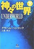 神々の世界 (下) (小学館文庫)