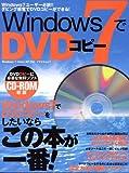 Windows7でDVDコピー―Windows7ユーザー必読 (アスペクトムック)