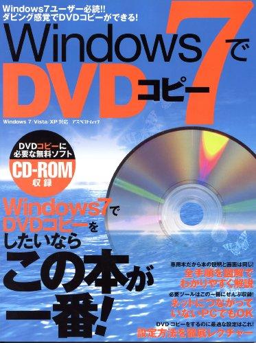 Windows7でDVDコピー—Windows7ユーザー必読 (アスペクトムック) [大型本] / アスペクト (刊)