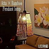 MANJA LAM-0433 アジアン照明 アタバンブーペンダントランプ LED対応 【 間接照明 吊り下げ照明 ペンダントライト アジアンテイスト アジアン雑貨 】