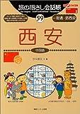 旅の指さし会話帳 (59) 西安(中国語) ここ以外のどこかへ!