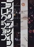 ブックデザインコレクション