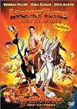 ルーニー・テューンズ:バック・イン・アクション[DVD]