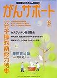 がんサポート 2008年 06月号 [雑誌]