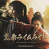 太秦ライムライト オリジナルサウンドトラック