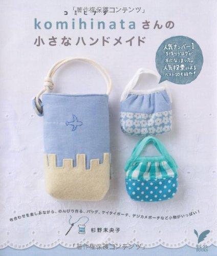 komihinataさんの小さなハンドメイド―人気ナンバー1手作りブログが本になりました。人気投票によるベスト10も紹介! (セレクトBOOKS)