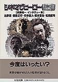 シネマでヒーロー 監督篇―武藤起一インタヴュー集 (ちくま文庫)