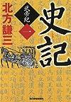 史記 武帝紀 1 (ハルキ文庫 き 3-16 時代小説文庫)