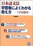 日本語文法 学習者によくわかる教え方—10の基本