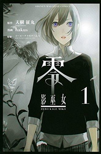 零 影巫女(1) (講談社コミックス)
