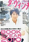 ダ・ヴィンチ 2011年 01月号 [雑誌]