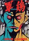 軍鶏 第8巻 2000-05発売