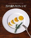 月の満ち欠けレシピ (ココロとカラダにやさしいスピごはん)